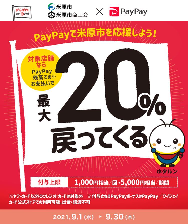 PayPayで米原市を応援しよう!対象店舗ならPayPay残高でのお支払いで最大20%戻ってくる