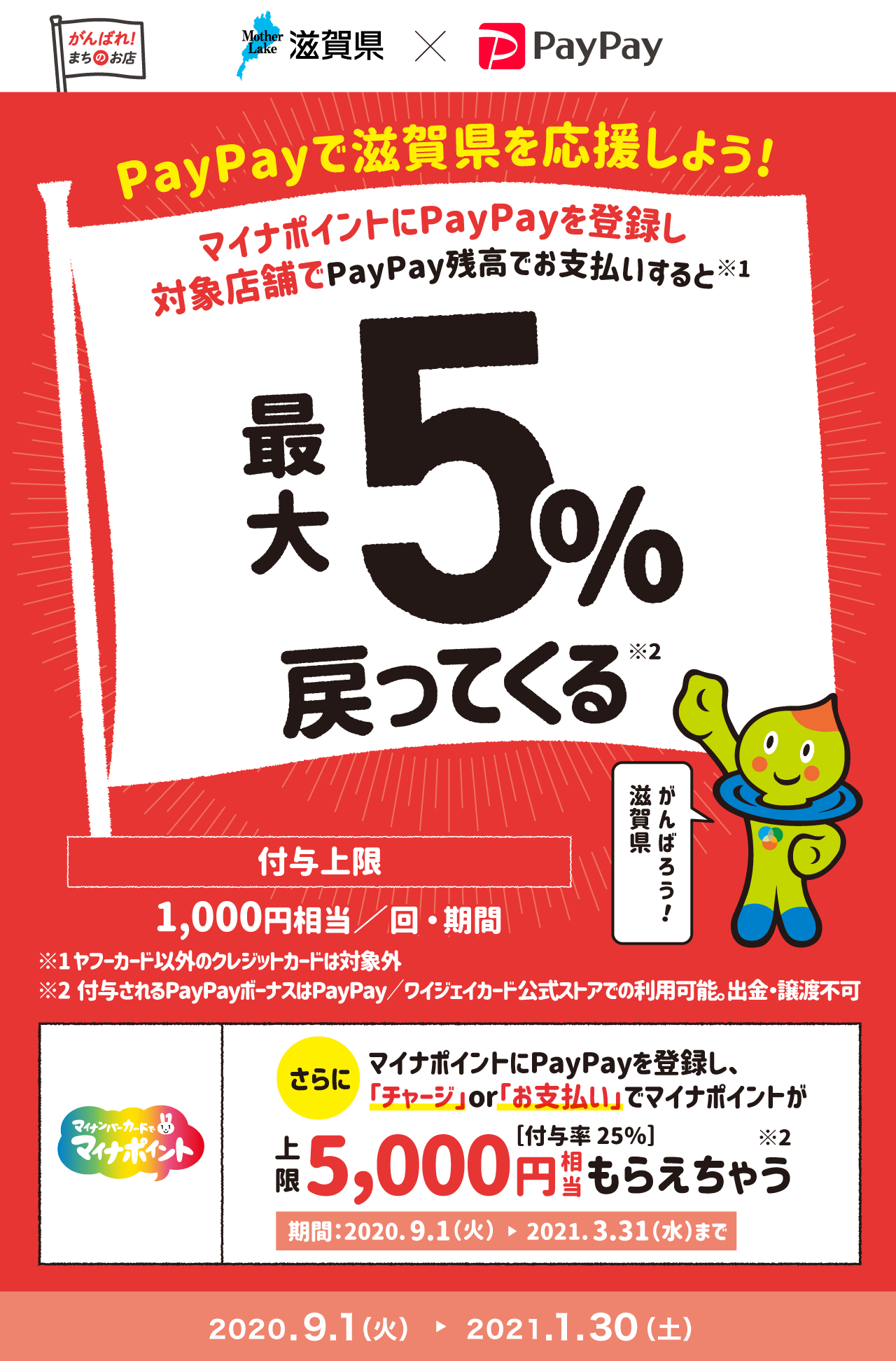 PayPayで滋賀県を応援しよう!マイナポイントにPayPayを登録し 対象店舗でPayPay残高でお支払いすると 最大5%戻ってくる