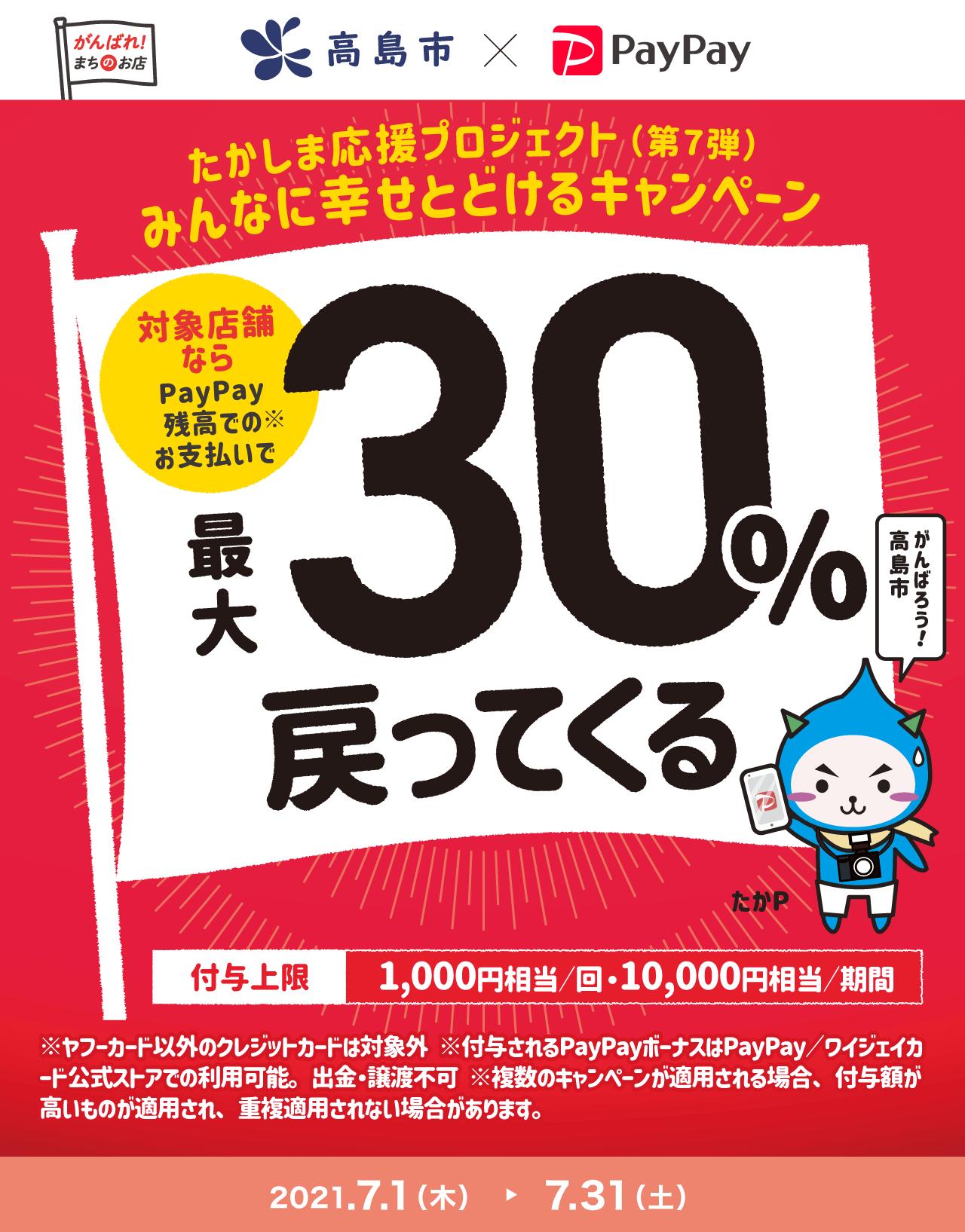 たかしま応援プロジェクト(第7弾)みんなに幸せ届けるキャンペーン 対象店舗ならPayPay残高でのお支払いで最大30%戻ってくる