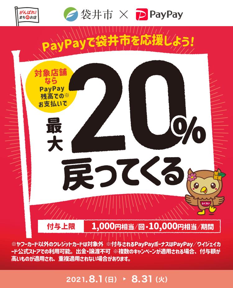 PayPayで袋井市を応援しよう!対象店舗ならPayPay残高でのお支払いで最大20%戻ってくる