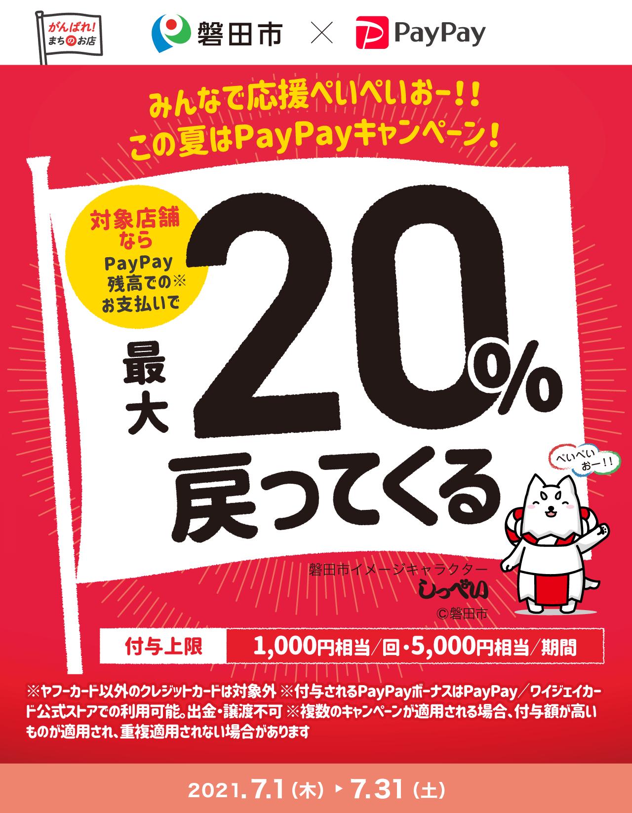みんなで応援ぺいぺいおー!!この夏はPayPayキャンペーン! 対象店舗ならPayPay残高でのお支払いで最大20%戻ってくる