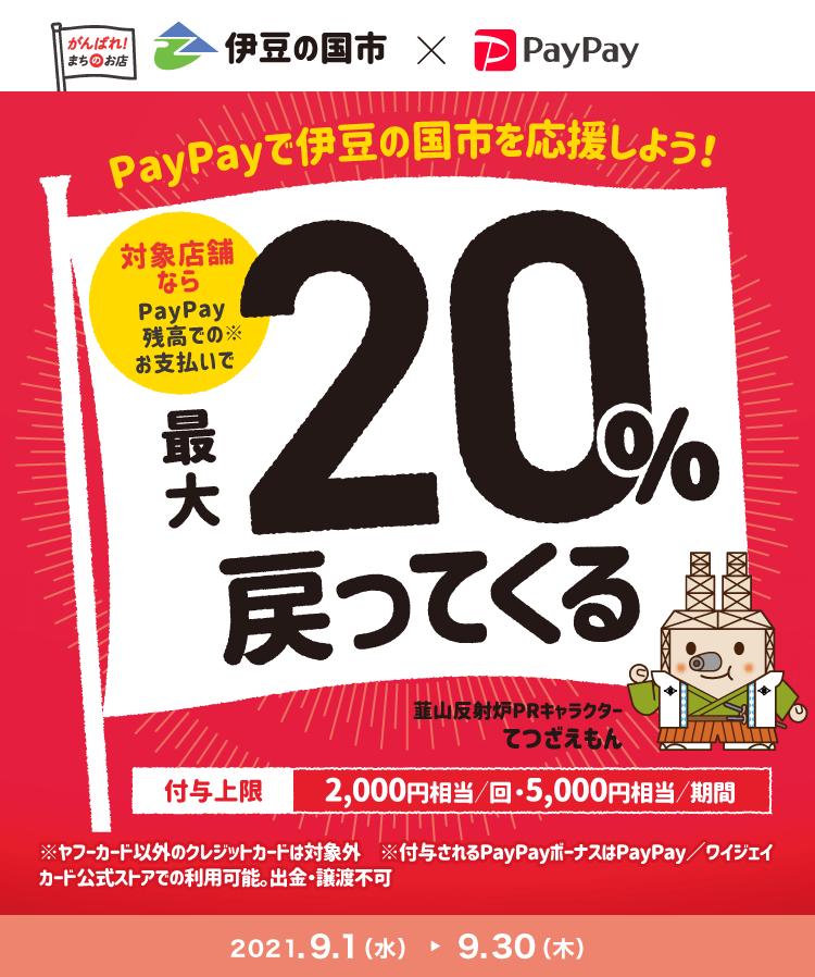 PayPayで伊豆の国市を応援しよう!対象店舗ならPayPay残高でのお支払いで最大20%戻ってくる