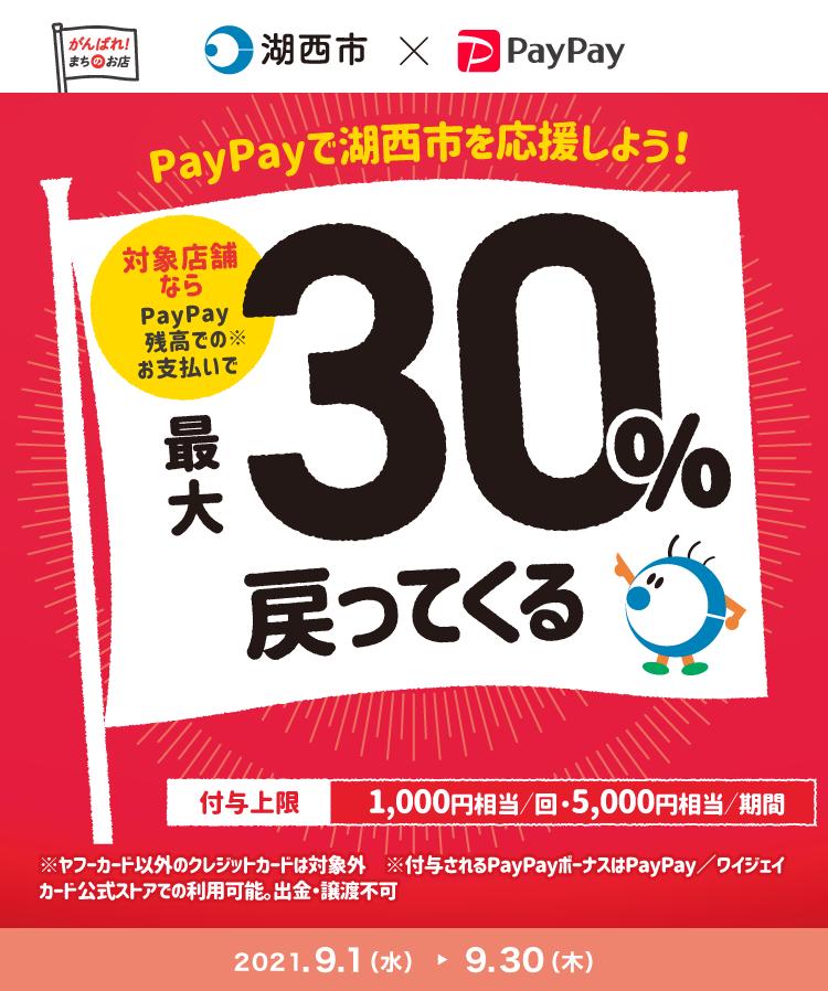 PayPayで湖西市を応援しよう!対象店舗ならPayPay残高でのお支払いで最大30%戻ってくる