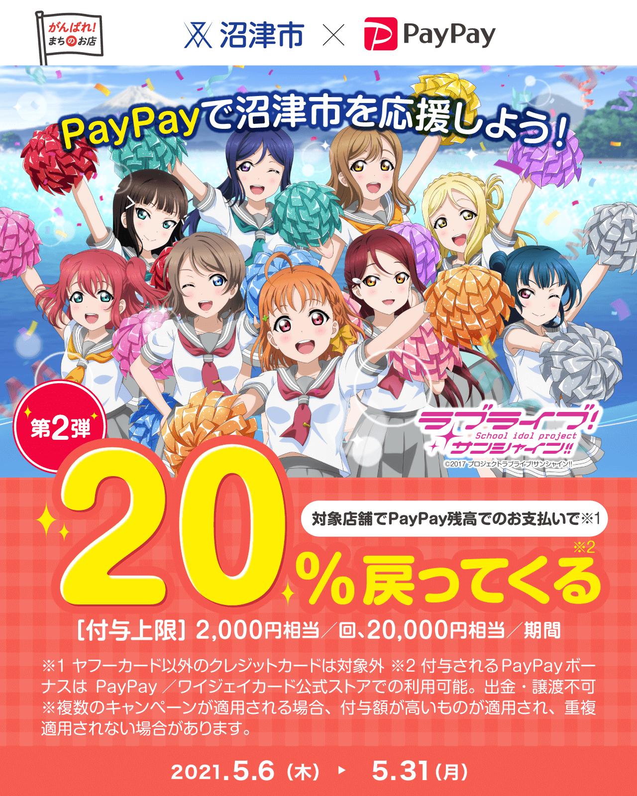 PayPayで沼津市を応援しよう! 第2弾 対象店舗でPayPay残高でのお支払いで20%戻ってくる