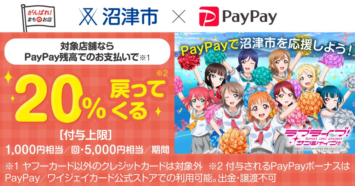 対象店舗ならPayPay残高のお支払いで20%戻ってくる PayPayで沼津市を応援しよう!
