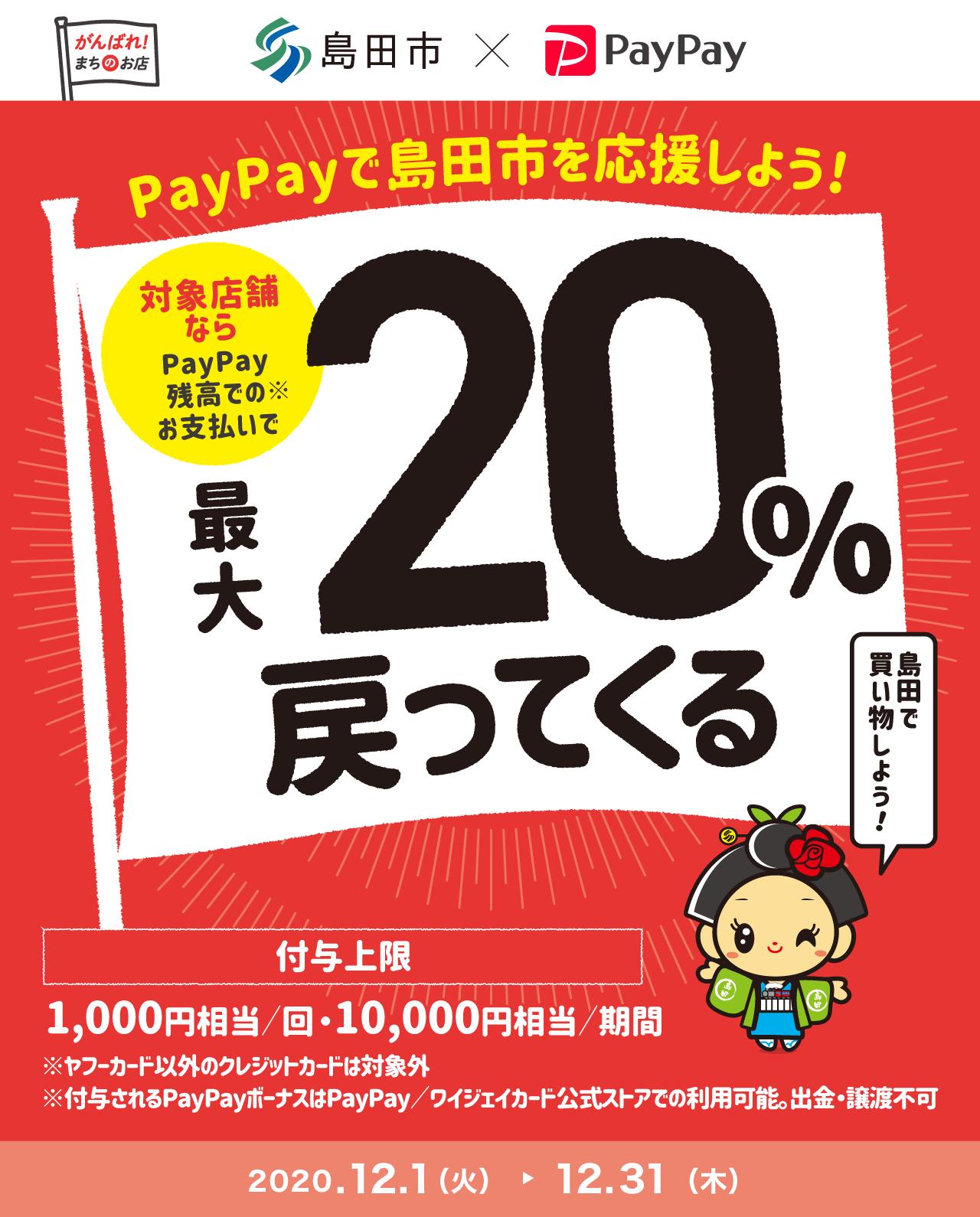 PayPayで島田市を応援しよう! 対象店舗ならPayPay残高でのお支払いで 最大20%戻ってくる