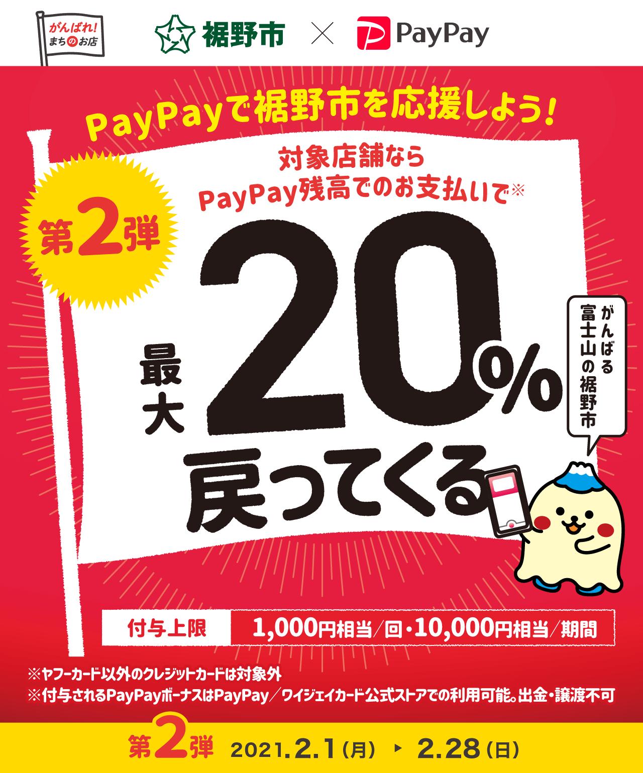 PayPayで裾野市を応援しよう! 第2弾 対象店舗ならPayPay残高でのお支払いで 最大20%戻ってくる