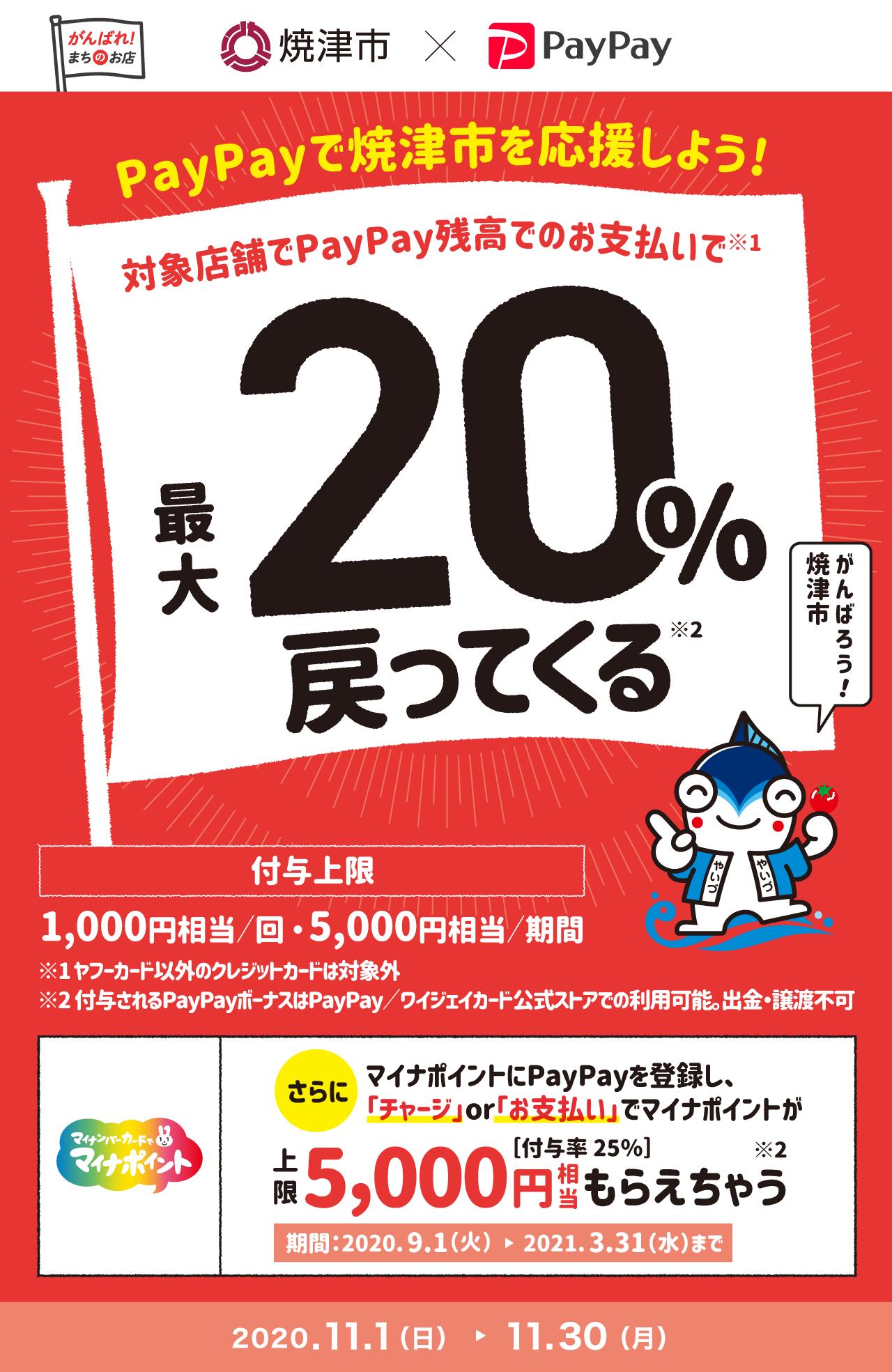 PayPayで焼津市を応援しよう! 対象店舗でPayPay残高でのお支払いで最大20%戻ってくる