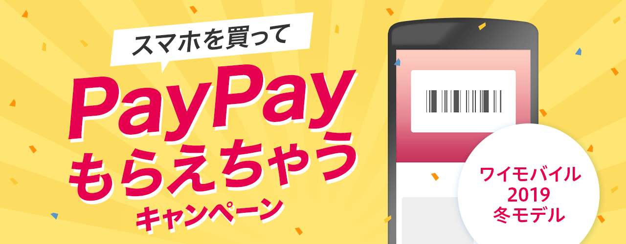 https://image.paypay.ne.jp/page/event/smartphone/images/img_mv_03.png