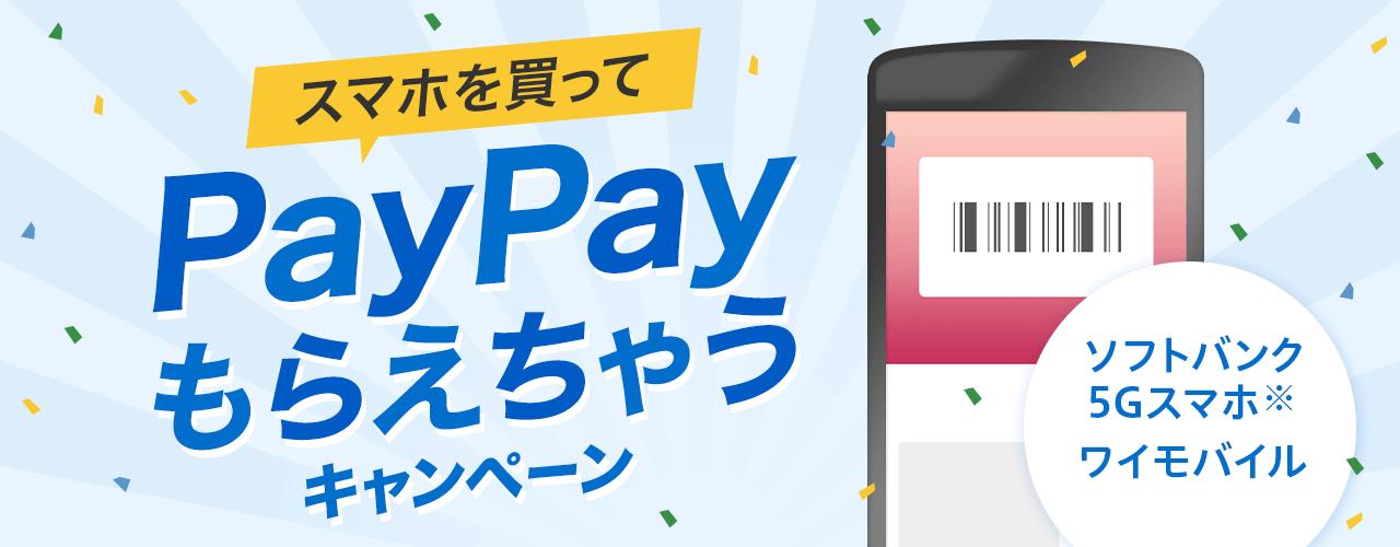 スマホを買って PayPayもらえちゃうキャンペーン