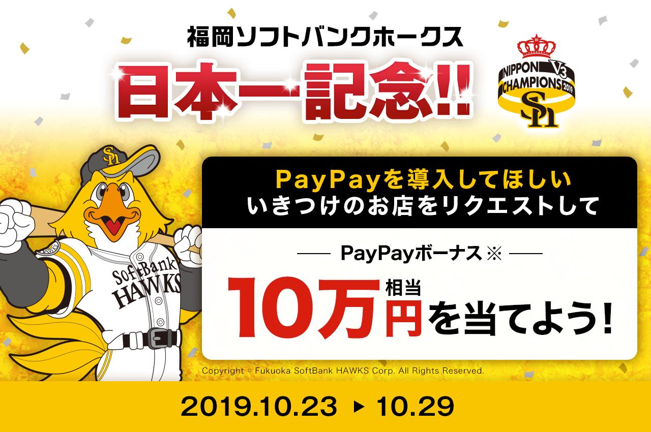 福岡ソフトバンクホークス 日本一記念!! PayPayを導入してほしい、いきつけのお店をリクエストしてPayPayボーナス10万円相当を当てよう!