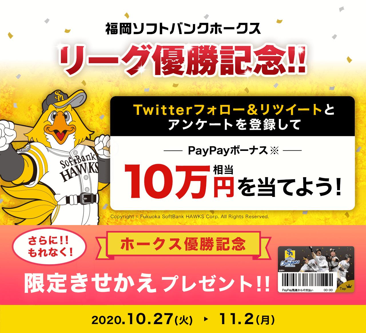 福岡ソフトバンクホークス リーグ優勝記念!! Twitterフォロー&リツイートとアンケートを登録してPayPayボーナス10万円相当を当てよう!