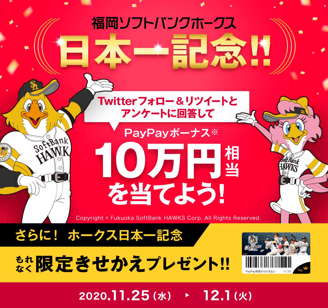 福岡ソフトバンクホークス 日本一記念!! Twitterフォロー&リツイートとアンケートに回答してPayPayボーナス10万円相当を当てよう!