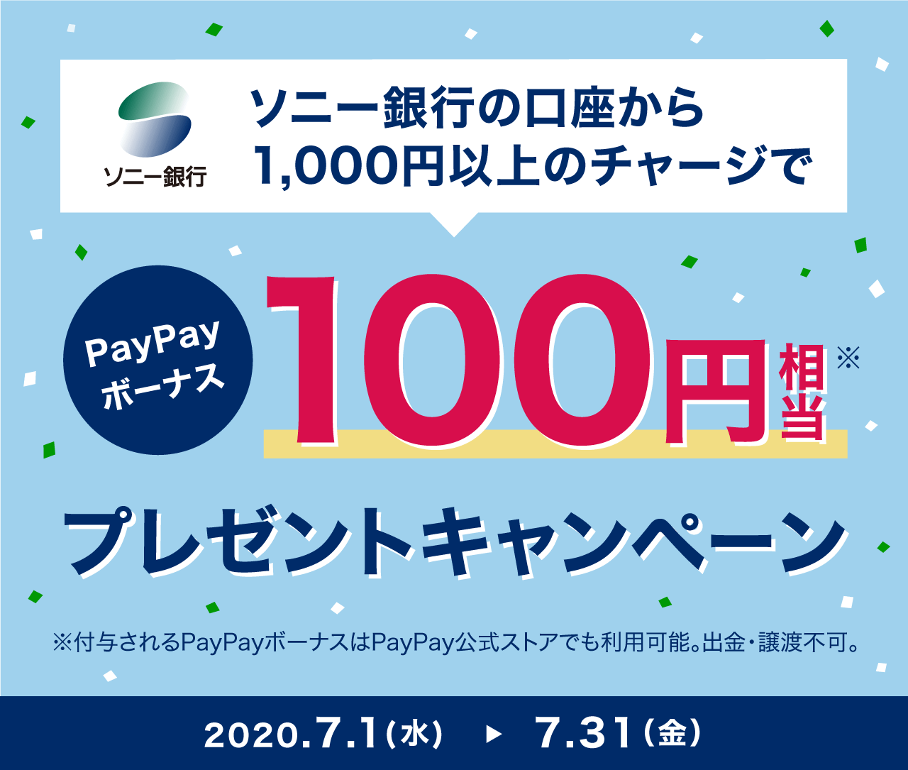 ソニー銀行の口座から1,000円以上のチャージで PayPayボーナス100円相当 プレゼントキャンペーン