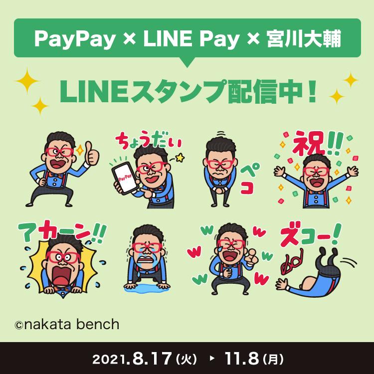 PayPay×LINE Pay×宮川大輔 LINEスタンプ配信中!|©nakata bench|2021.8.17(火)〜11.8(月)