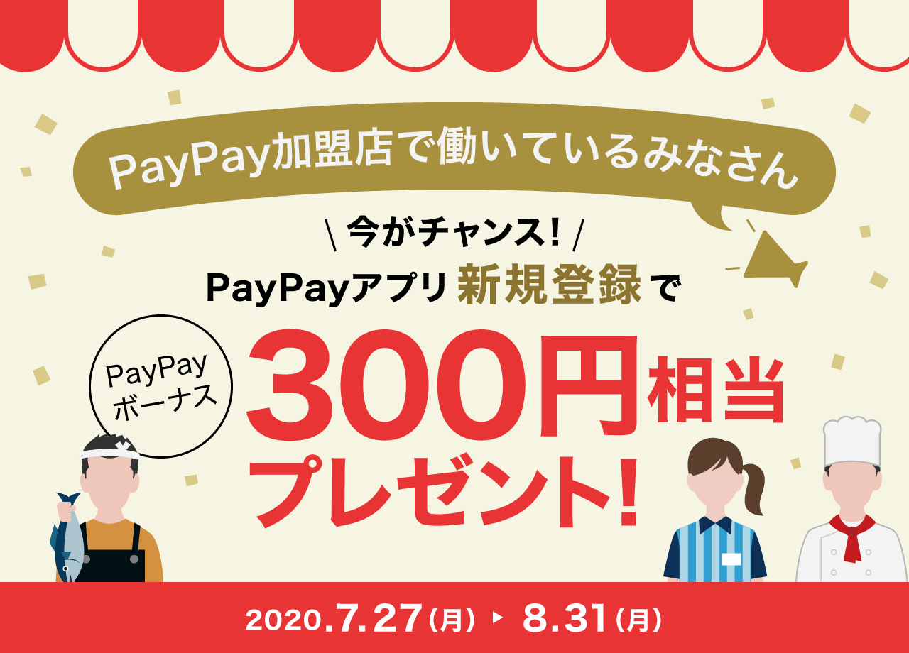 PayPayアプリ新規登録で300円相当プレゼント!