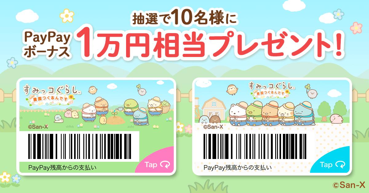 抽選で10名様にPayPayボーナス1万円相当プレゼント!