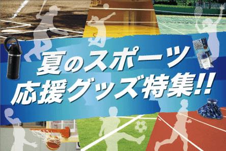夏のスポーツ応援グッズ特集!!