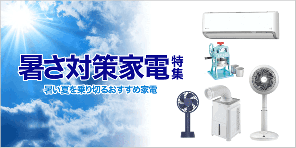 暑さ対策家電特集 暑い夏を乗り切るおすすめ家電