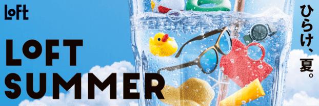 LOFT SUMMER ひらけ、夏。