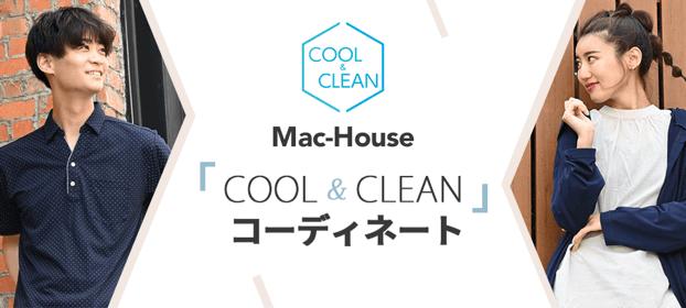 COOL&CLEAN コーディネート