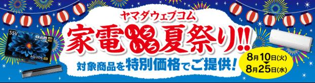 家電いろいろ夏祭り!!対象商品を特別価格でご提供!