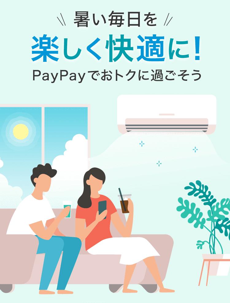 暑い毎日を楽しく快適に!PayPayでおトクに過ごそう