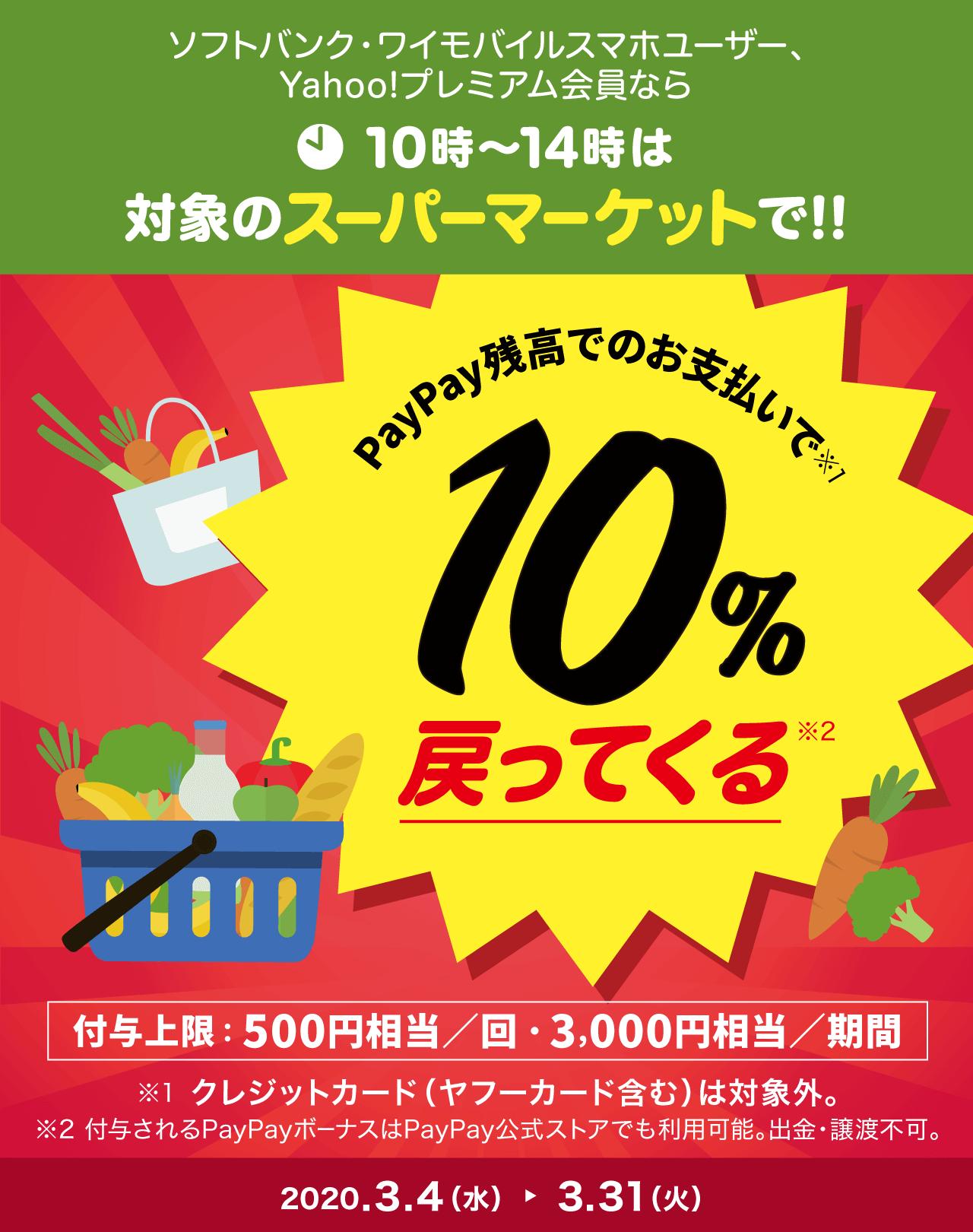 10時〜14時は ソフトバンク・ワイモバイルスマホユーザー、Yahoo!プレミアム会員なら 対象のスーパーマーケットで!! PayPay残高でのお支払いで10%戻ってくる