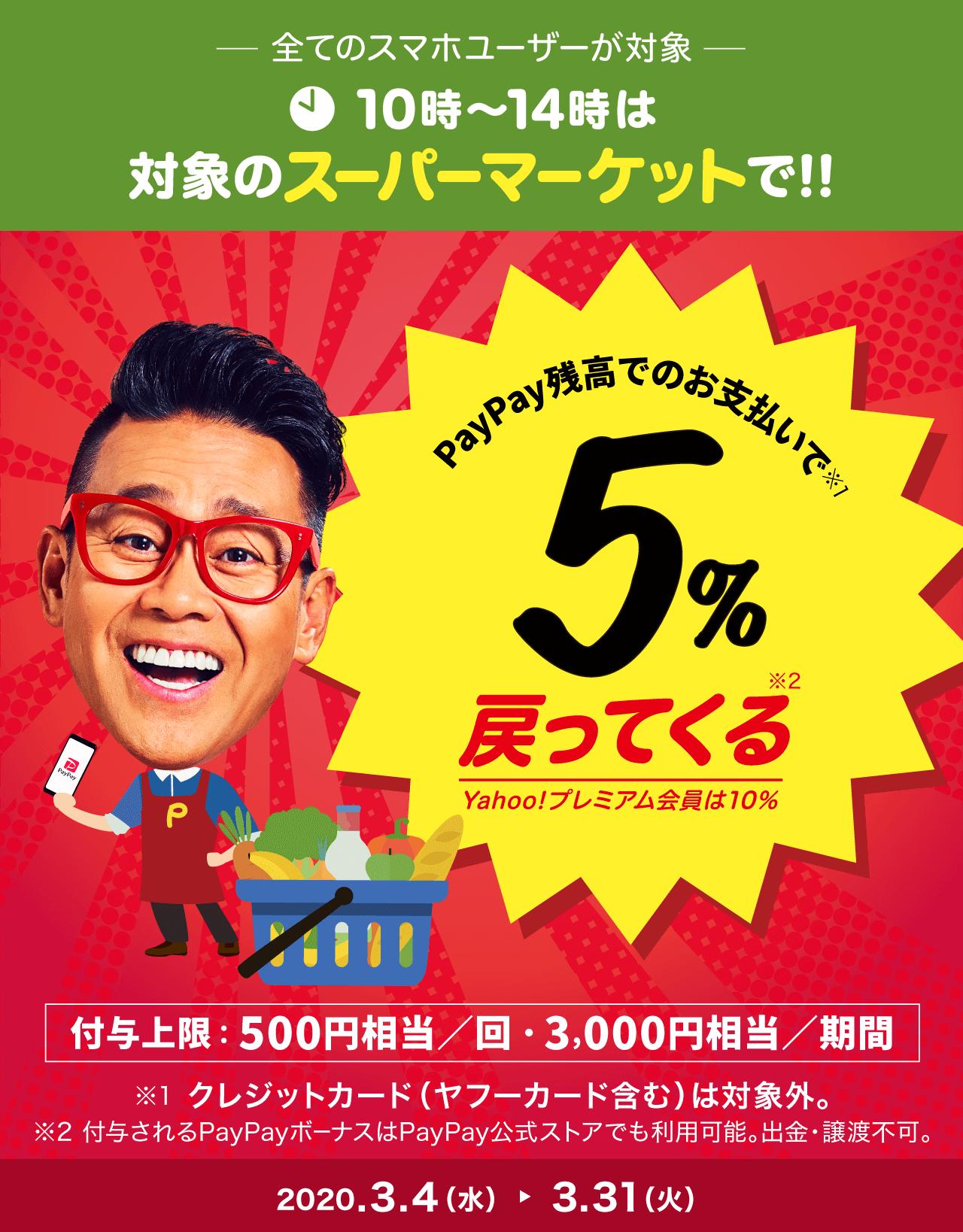 全てのスマホユーザーが対象 10時〜14時は対象のスーパーマーケットで!! PayPay残高でのお支払いで5%戻ってくる