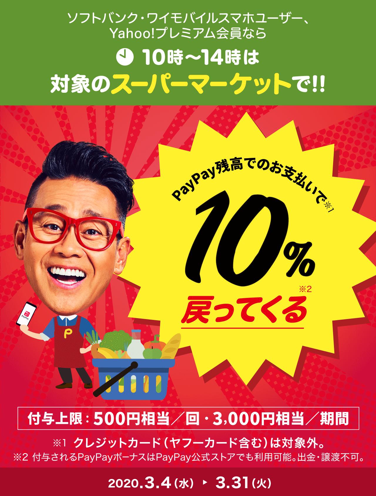 ソフトバンク・ワイモバイルスマホユーザー、Yahoo!プレミアム会員なら 10時〜14時は対象のスーパーマーケットで!! PayPay残高でのお支払いで10%戻ってくる