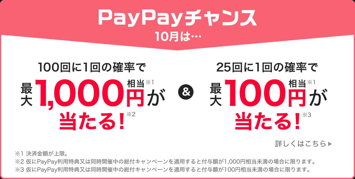 PayPayチャンス 10月は・・・