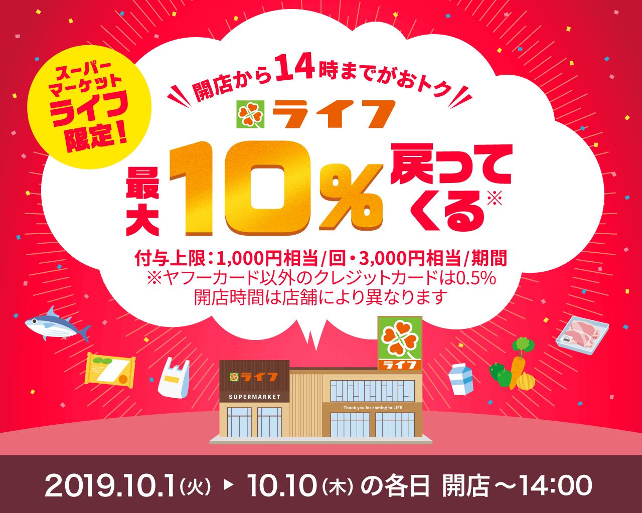 スーパーマーケットライフ限定! 開店から14時までがおトク 最大10%戻ってくる