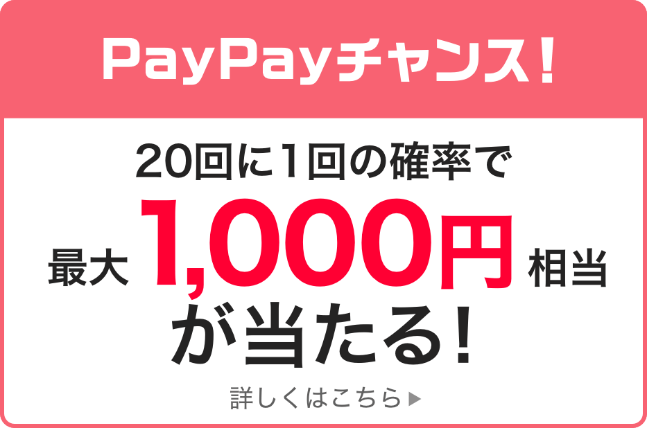 https://image.paypay.ne.jp/page/event/supermarket/images/img_chance_01.png
