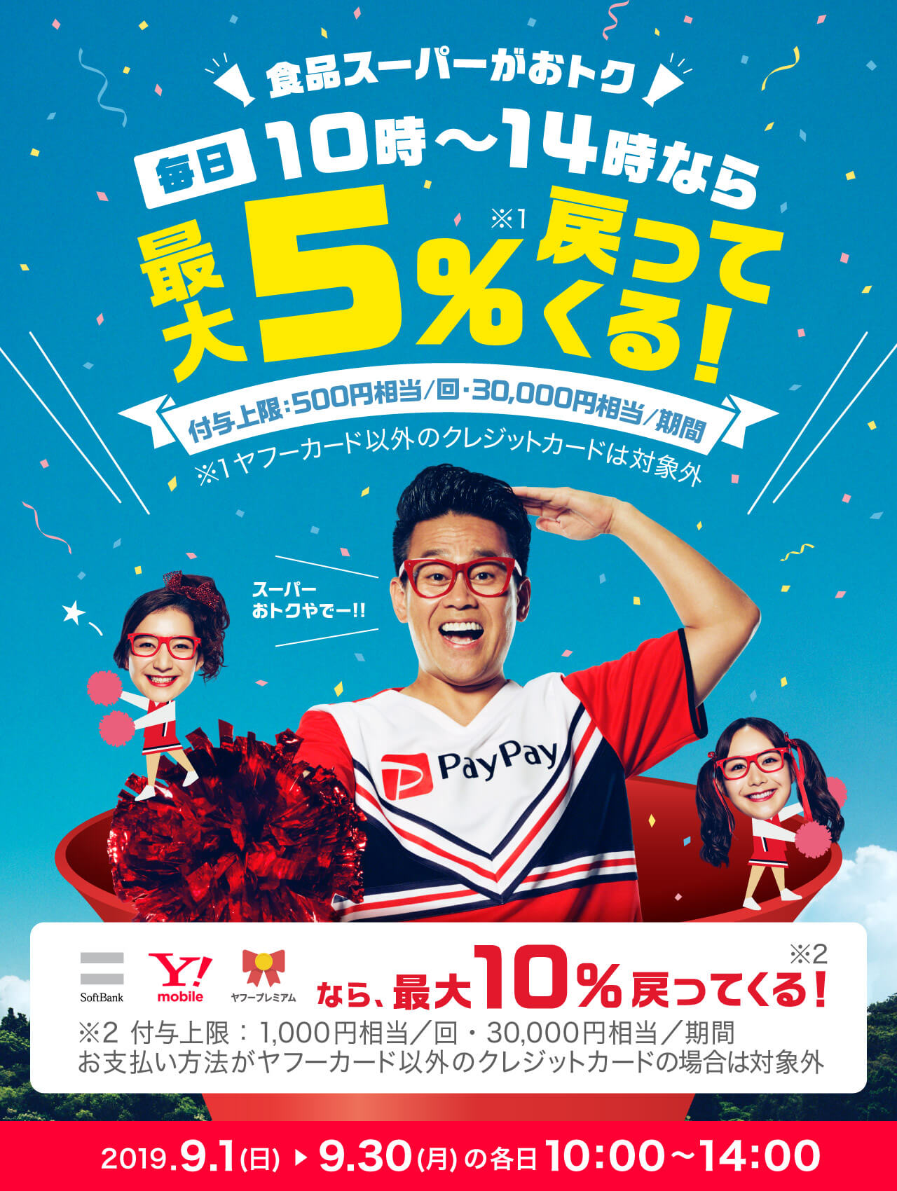 https://image.paypay.ne.jp/page/event/supermarket/images/img_mv_02.jpg