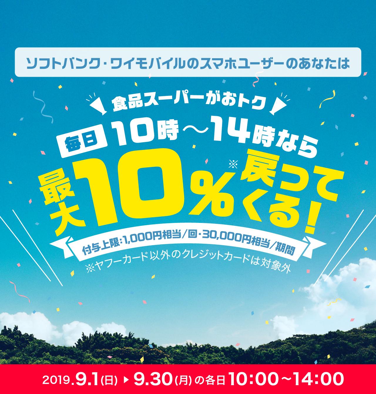 食品スーパーがおトク 毎日10時〜14時なら最大10%戻ってくる!