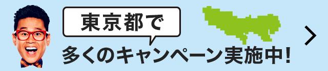 東京都で多くのキャンペーン実施中!