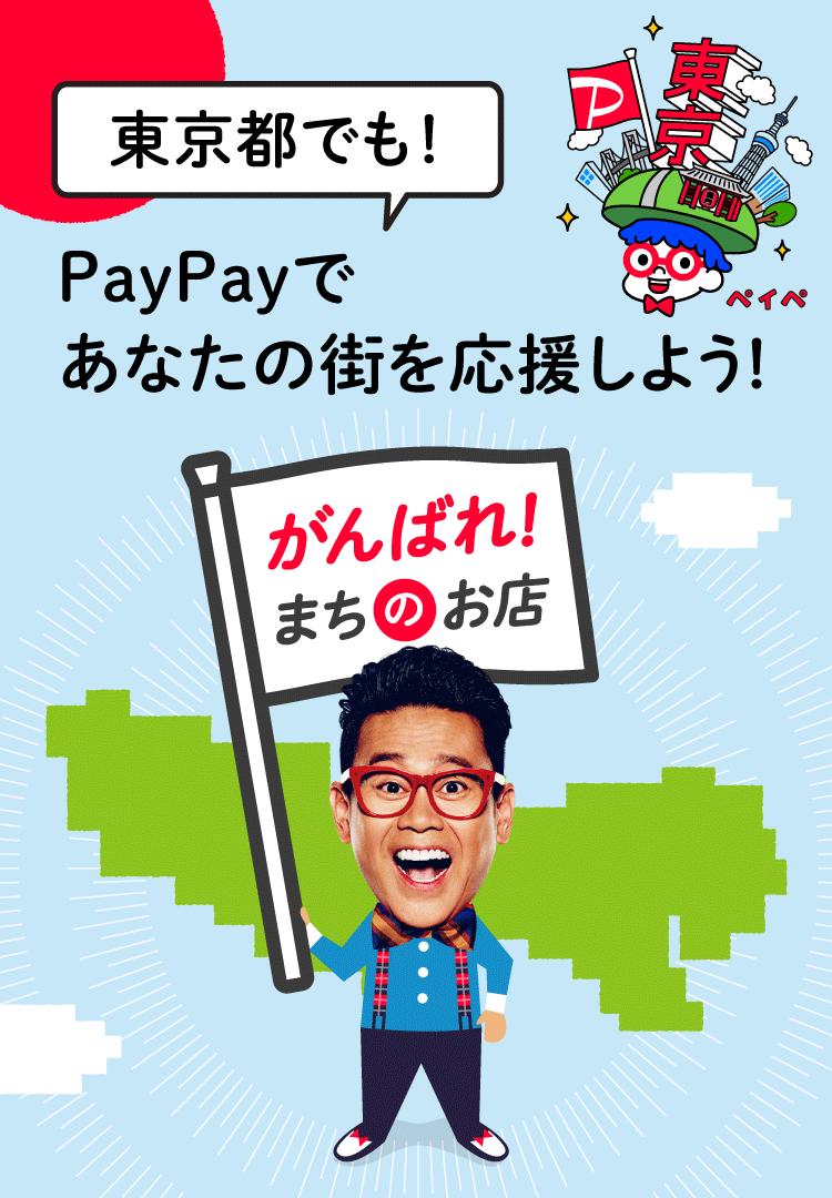 東京都でも!PayPayであなたの街を応援しよう!