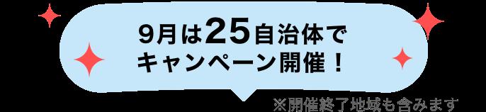 9月は25自治体でキャンペーン開催!