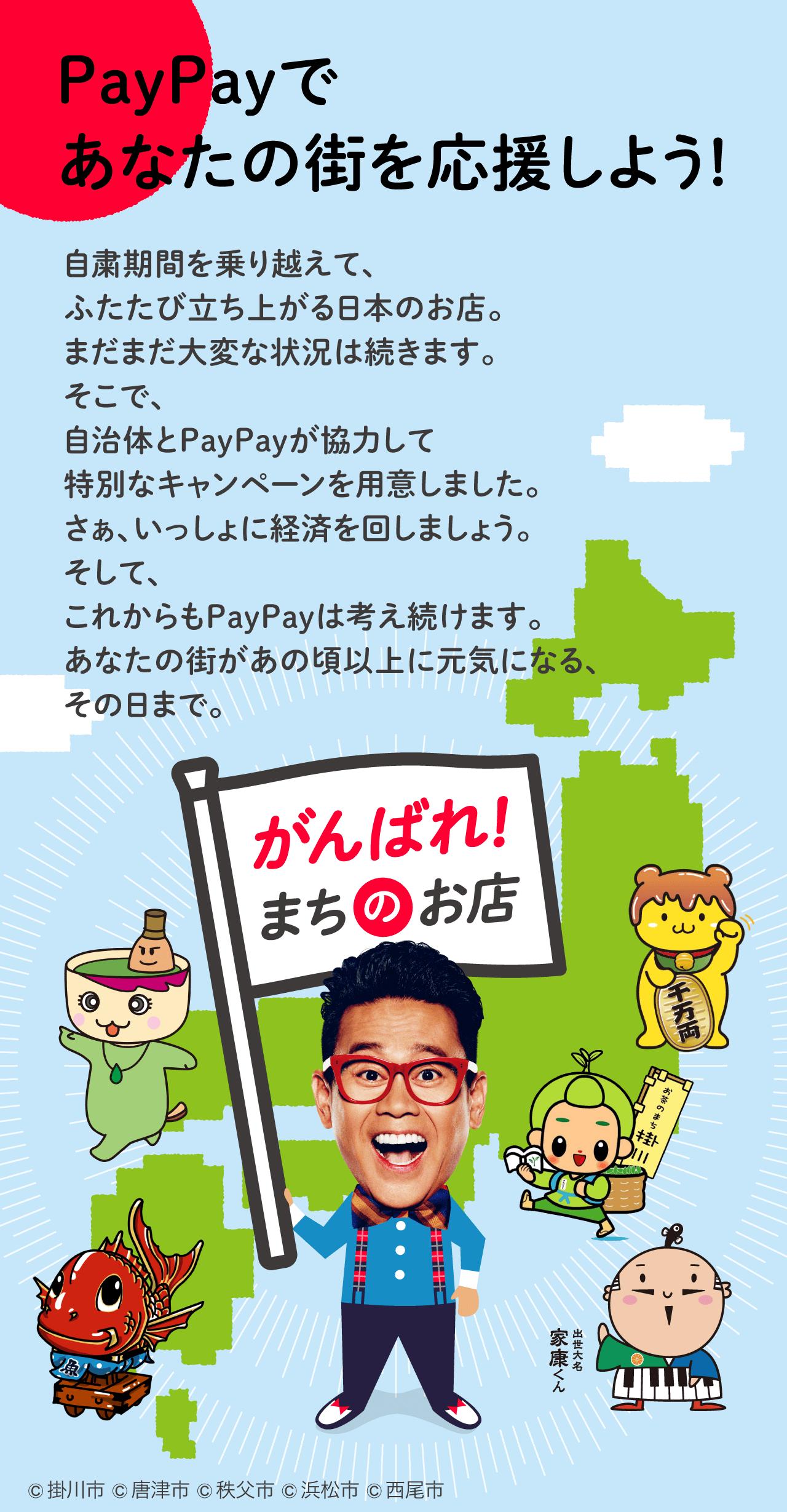 PayPayであなたの街を応援しよう!