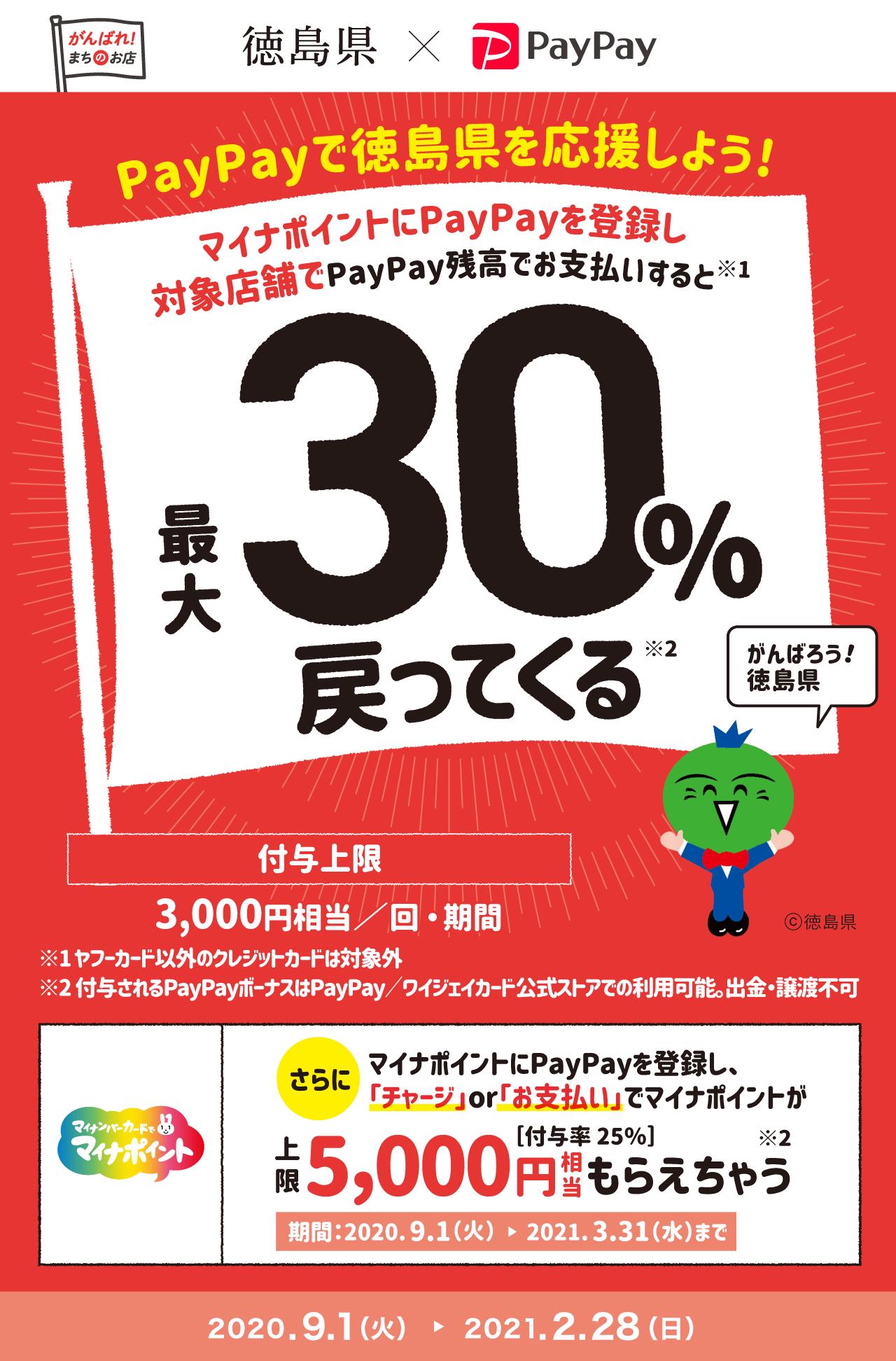 PayPayで徳島県を応援しよう!マイナポイントにPayPayを登録し 対象店舗でPayPay残高でお支払いすると最大30%戻ってくる