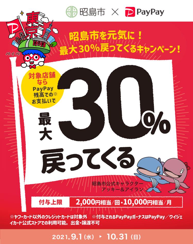 昭島市を元気に!最大30%戻ってくるキャンペーン! 対象店舗ならPayPay残高でのお支払いで最大30%戻ってくる