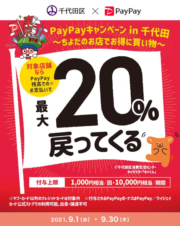 PayPayキャンペーン in 千代田~ちよだのお店でお得に買い物~ 対象店舗ならPayPay残高でのお支払いで最大20%戻ってくる