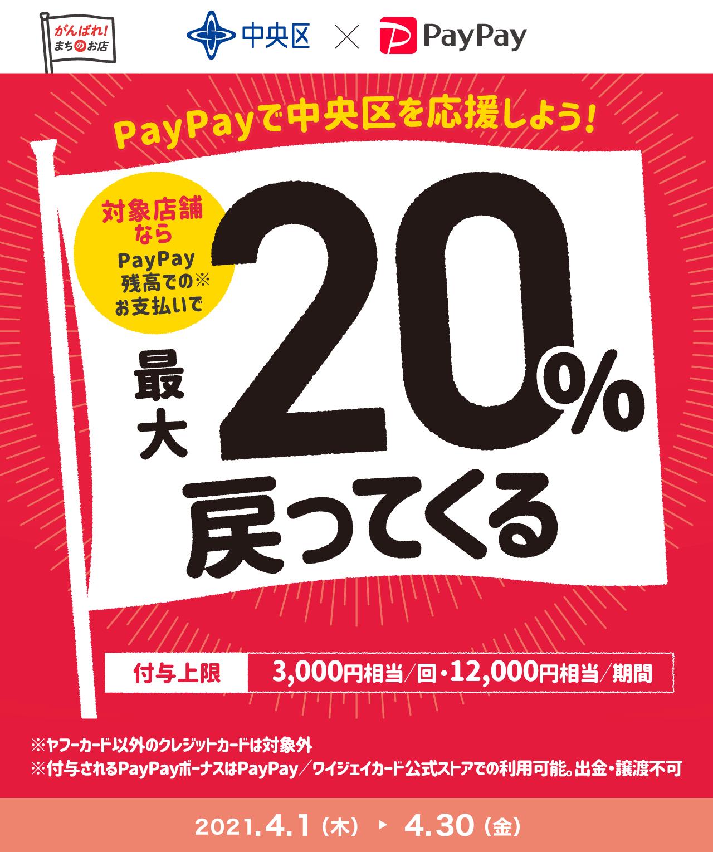PayPayで中央区を応援しよう! 対象店舗ならPayPay残高でのお支払いで最大20%戻ってくる
