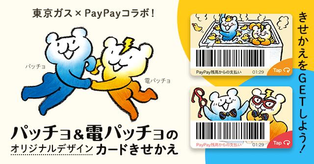 東京ガス×PayPayコラボ! パッチョ&電パッチョのオリジナルデザインカードきせかえ