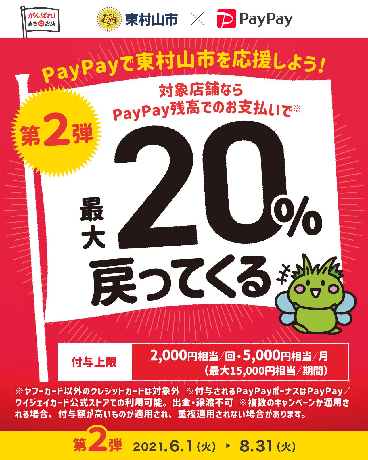 PayPayで東村山市を応援しよう!第2弾 対象店舗ならPayPay残高でのお支払いで最大20%戻ってくる