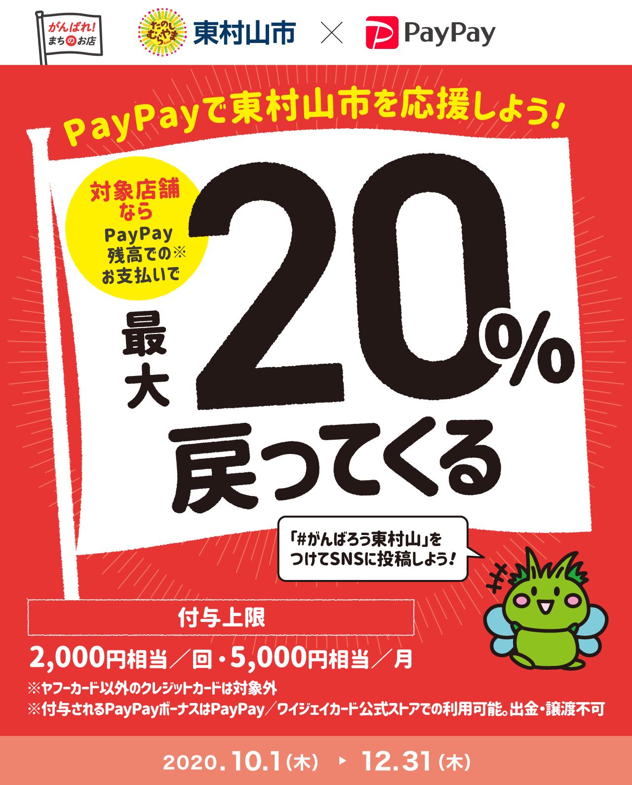 PayPayで東村山市を応援しよう! 対象店舗ならPayPay残高でのお支払いで最大20%戻ってくる!