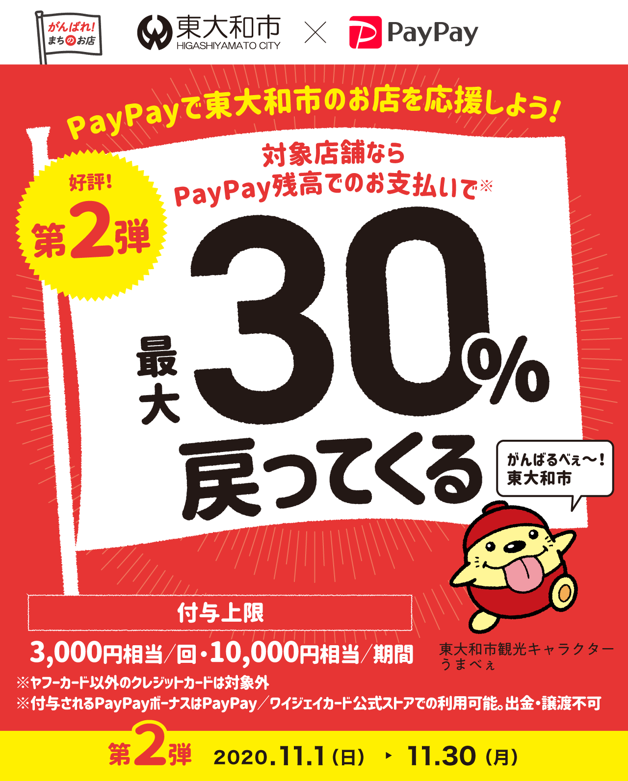 PayPayで東大和市のお店を応援しよう! 好評!第2弾 対象店舗ならPayPay残高でのお支払いで最大30%戻ってくる