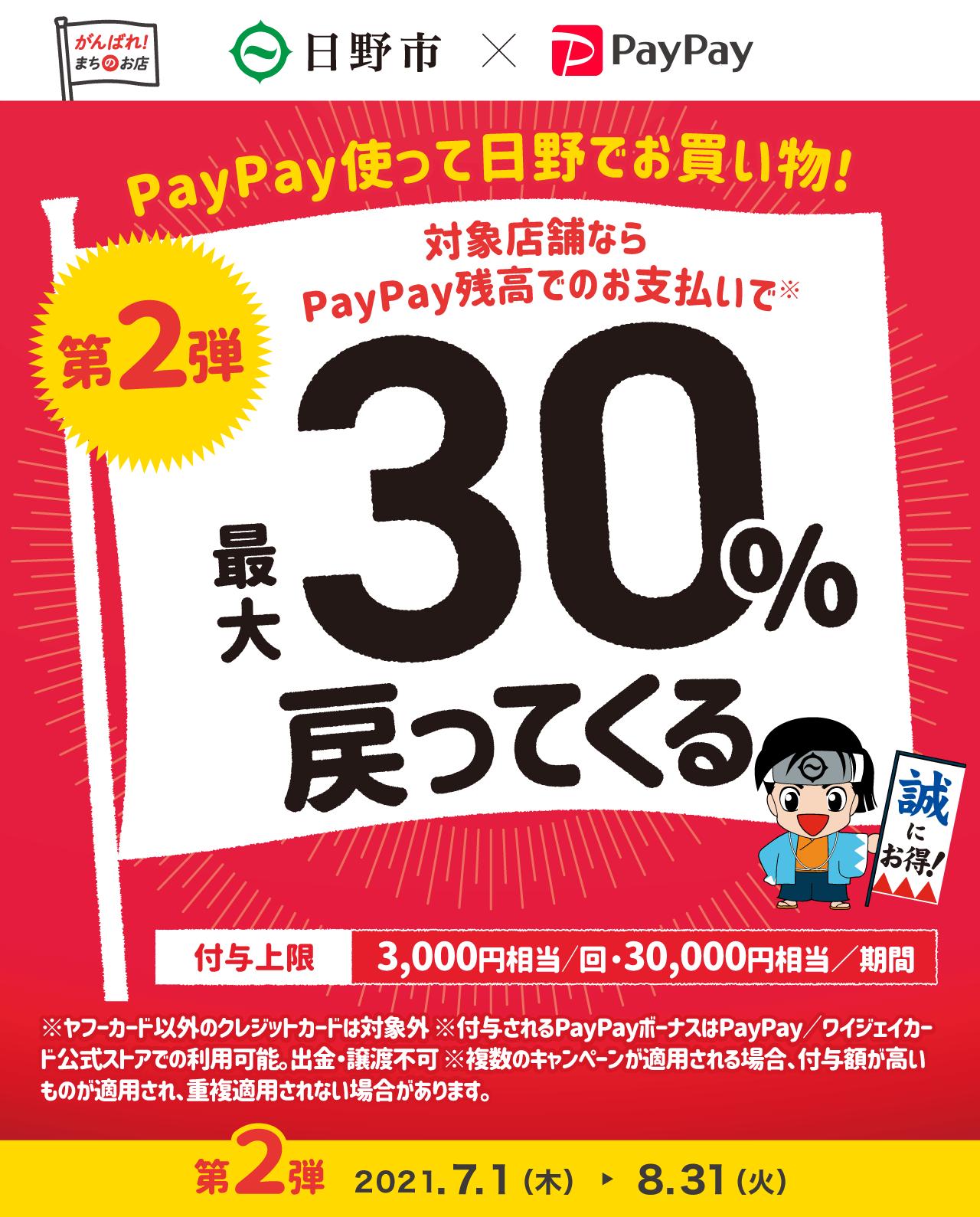 PayPay使って日野でお買い物! 第2弾 対象店舗ならPayPay残高でのお支払いで最大30%戻ってくる