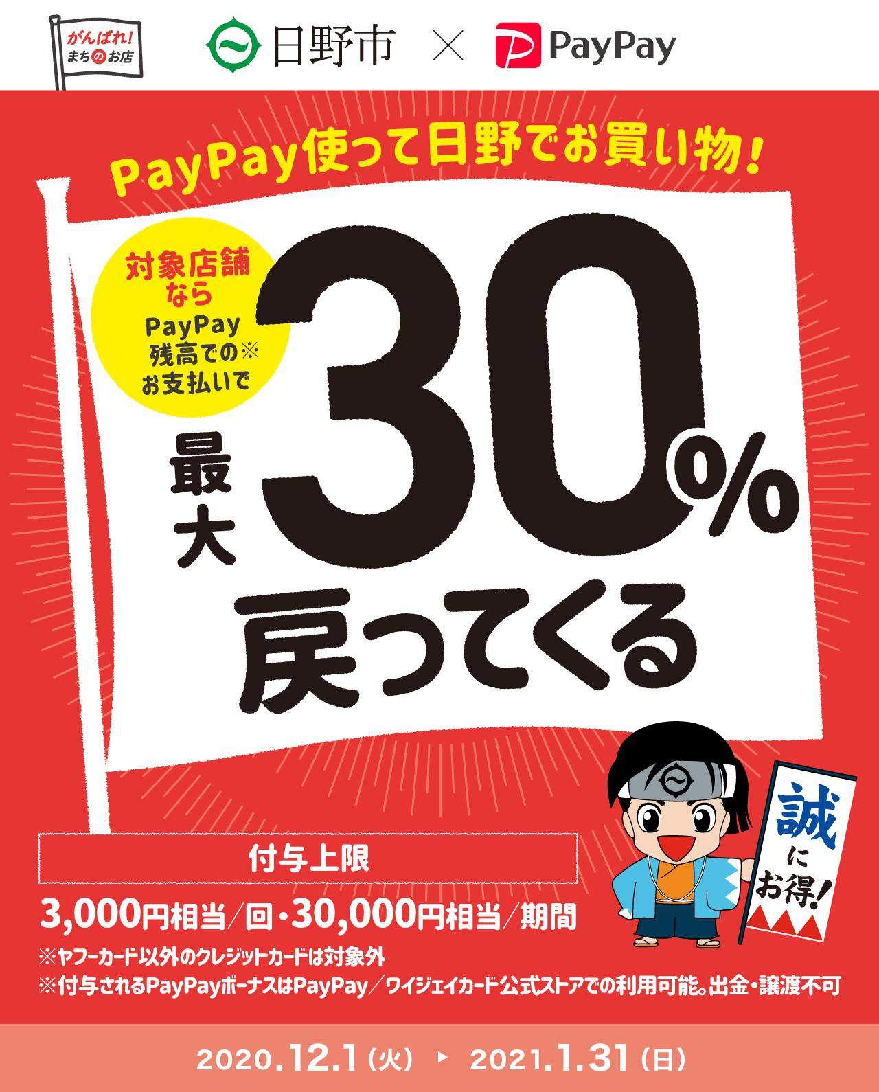 PayPay使って日野でお買い物! 対象店舗ならPayPay残高でのお支払いで 最大30%戻ってくる