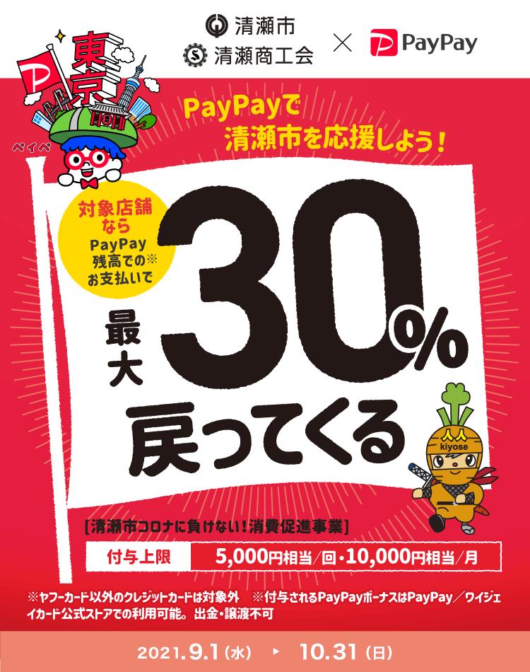 PayPayで清瀬市を応援しよう!対象店舗ならPayPay残高でのお支払いで最大30%戻ってくる